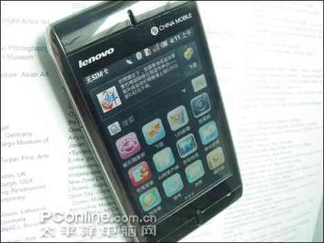 lenovo-ophone-03-31-09